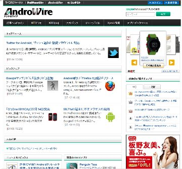 AndroWire